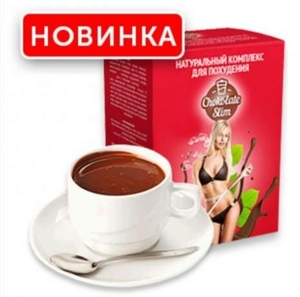 Шоколад Слим (Chocolate Slim) озиш учун Каршида - Изображение #2, Объявление #1652044
